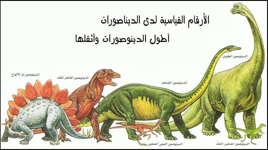 أطول الدينوصورات وأثقلها